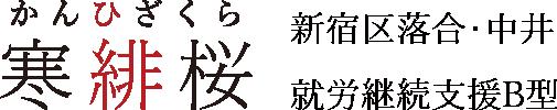 寒緋桜 (かんひざくら)